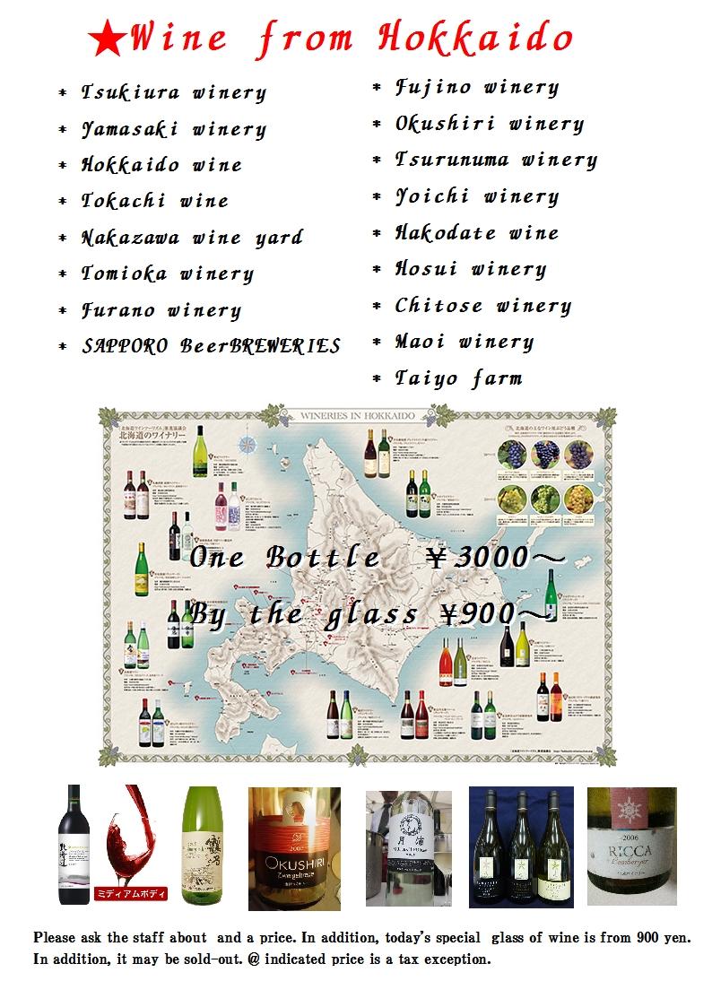 menu:Hokkaido wine Bar Kamada