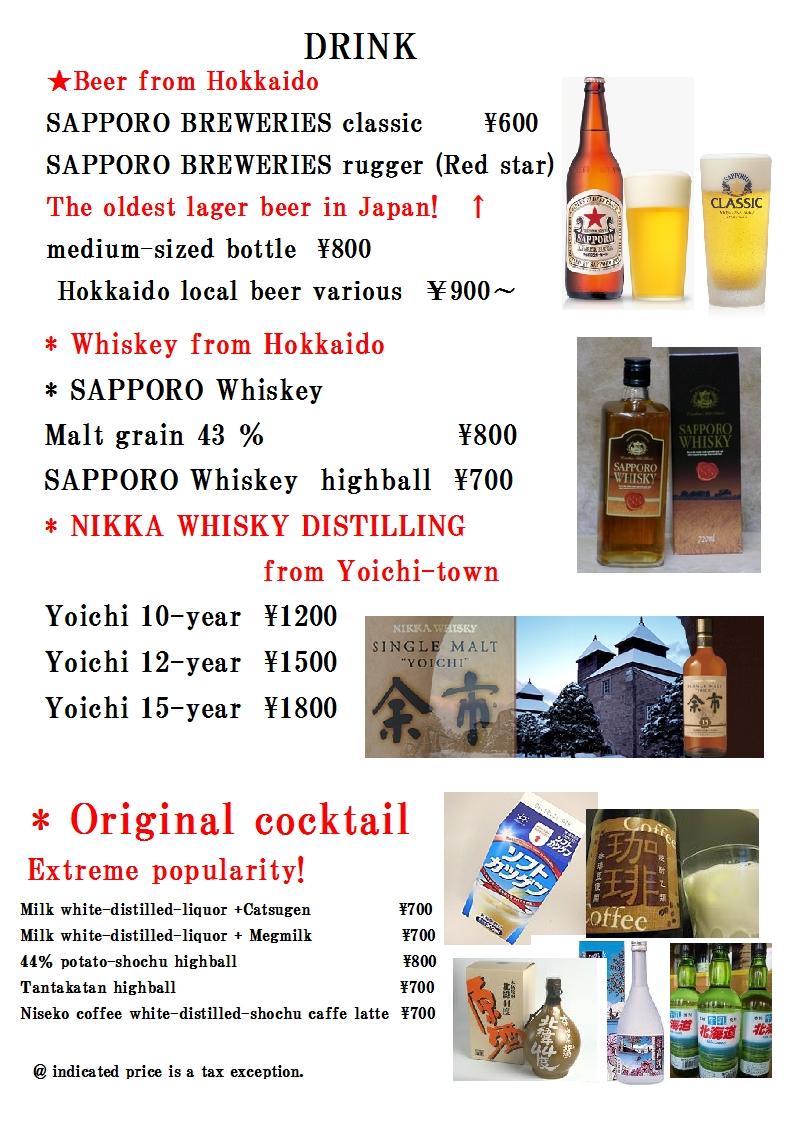 Hokkaido Beer&Whisky BAR KAMADA