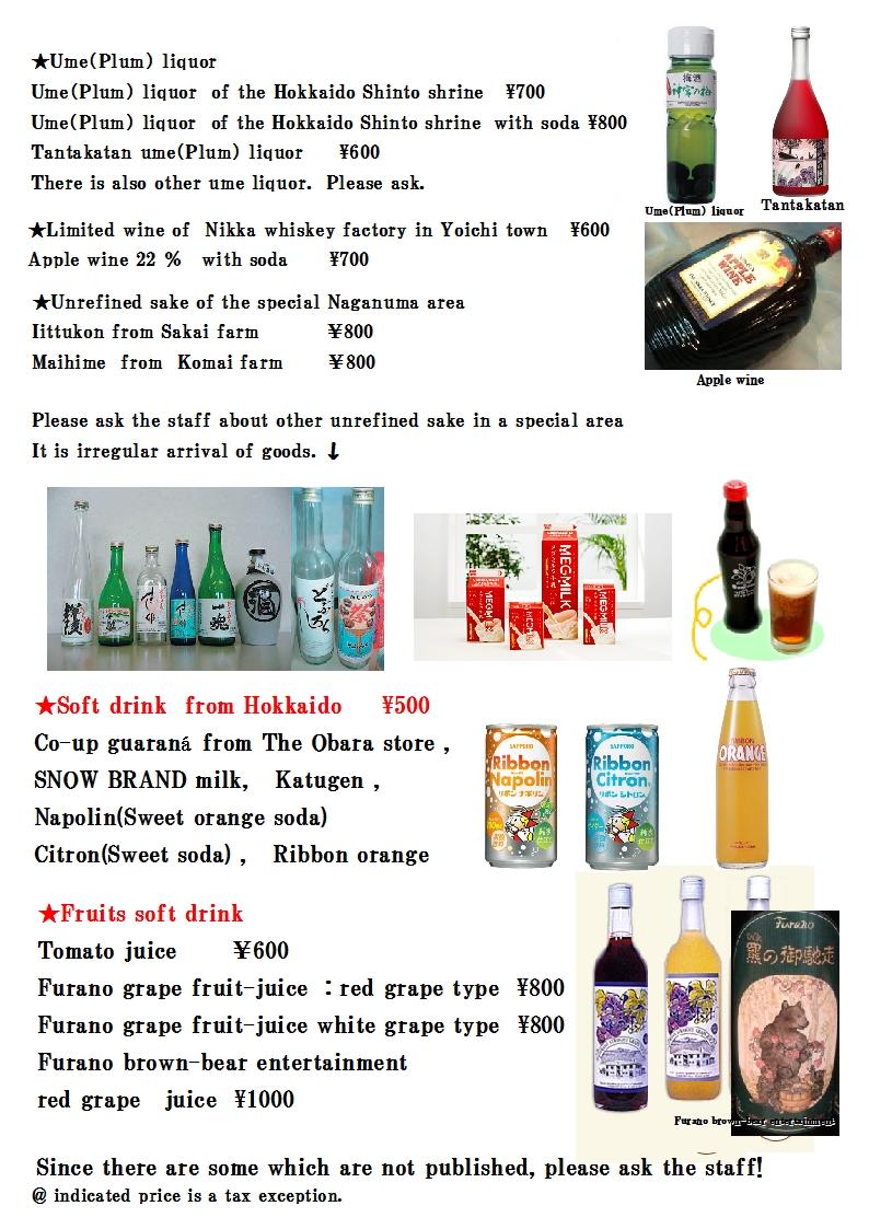 Hokkaido unrefined sake & Soft drink Menu:BAR KAMADA