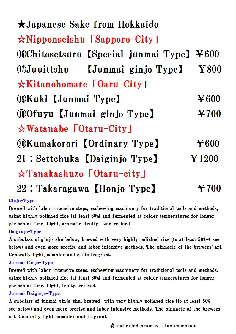 Menu: Sake from Hokkaido Vol 3  :BAR KAMADA