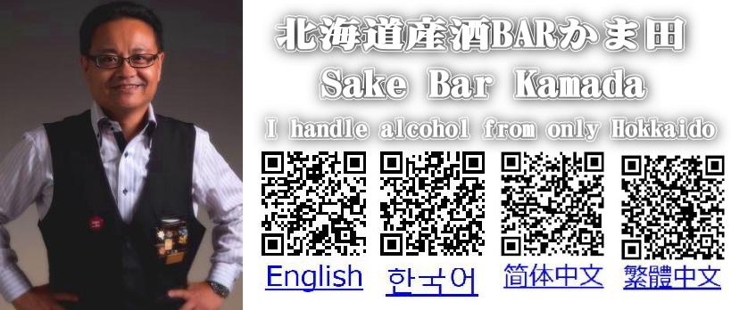 TakashiKamada,barkamada,bar sapporo,bar hokkaido
