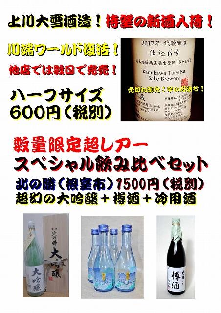 上川大雪酒造&北の勝飲み比べセット 北海道産酒BARかま田