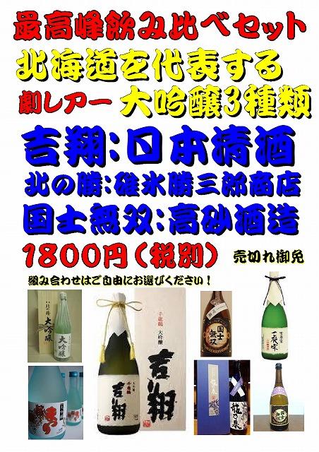 大吟醸セット 北海道産酒BARかま田