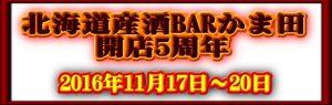 北海道産酒BARかま田回転5周年記念