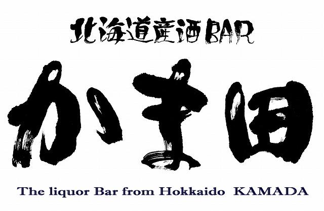 北海道産酒BAR かま田ロゴ by 書人 佐々木唯