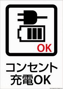 北海道産酒BARかま田FREE電源