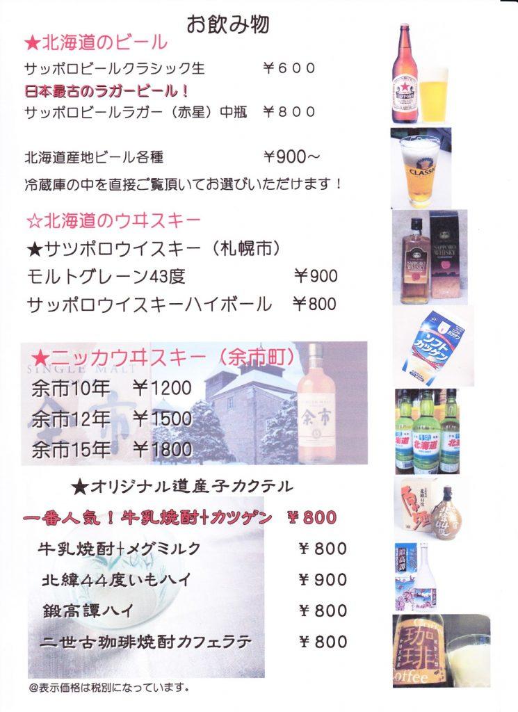 北海道産酒BARかま田ドリンクメニュー