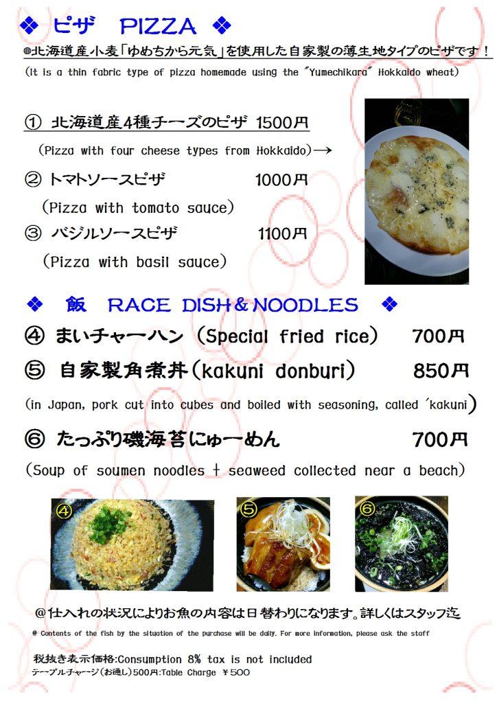 北海道産酒BARかま田フードメニュー:ピザ&ごはん物