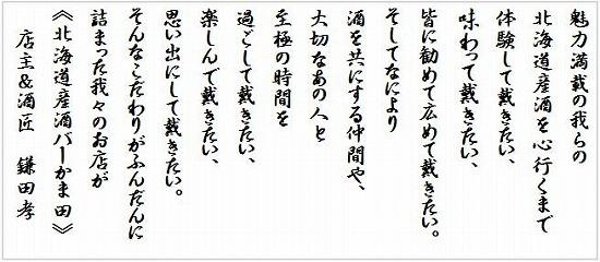 北海道産酒BARかま田《バー鎌田》こだわり