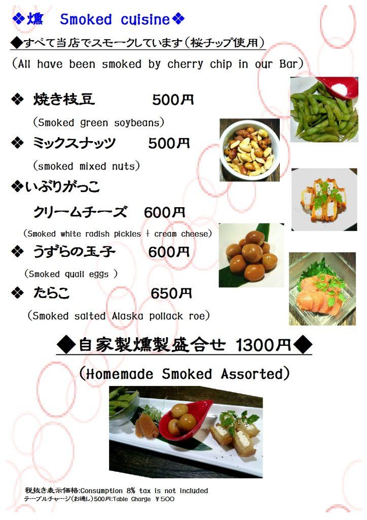 北海道産酒BARかま田フードメニュー:燻製料理