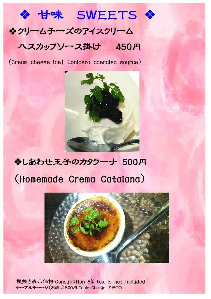 北海道産酒BARかま田フードメニュー:甘味デザート