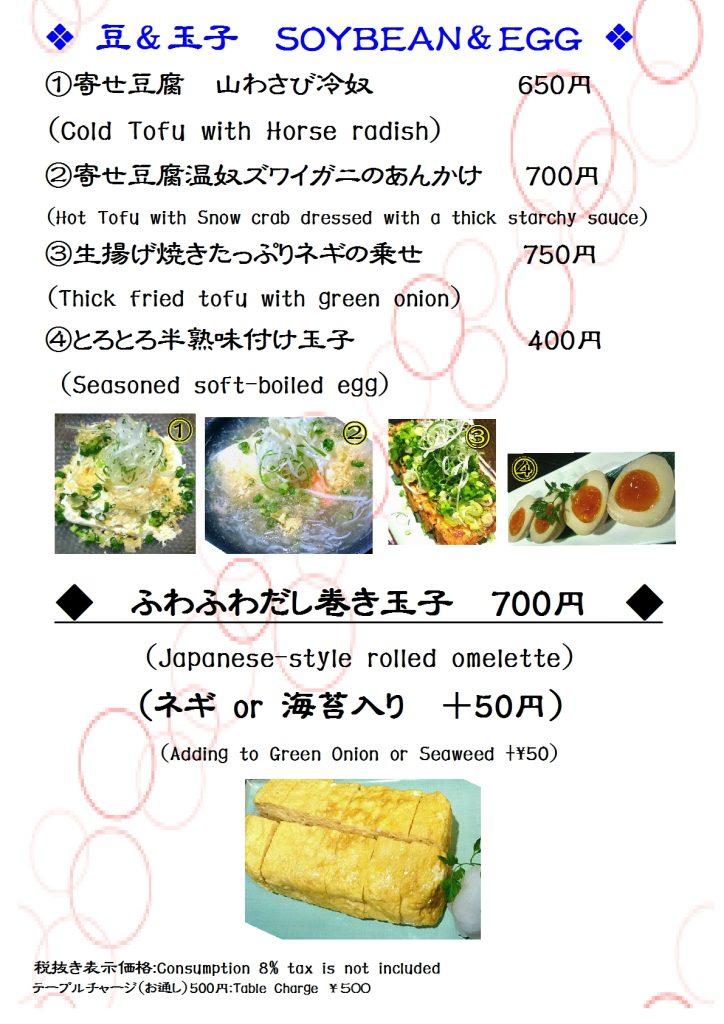北海道産酒BARかま田フードメニュー:豆&玉子料理