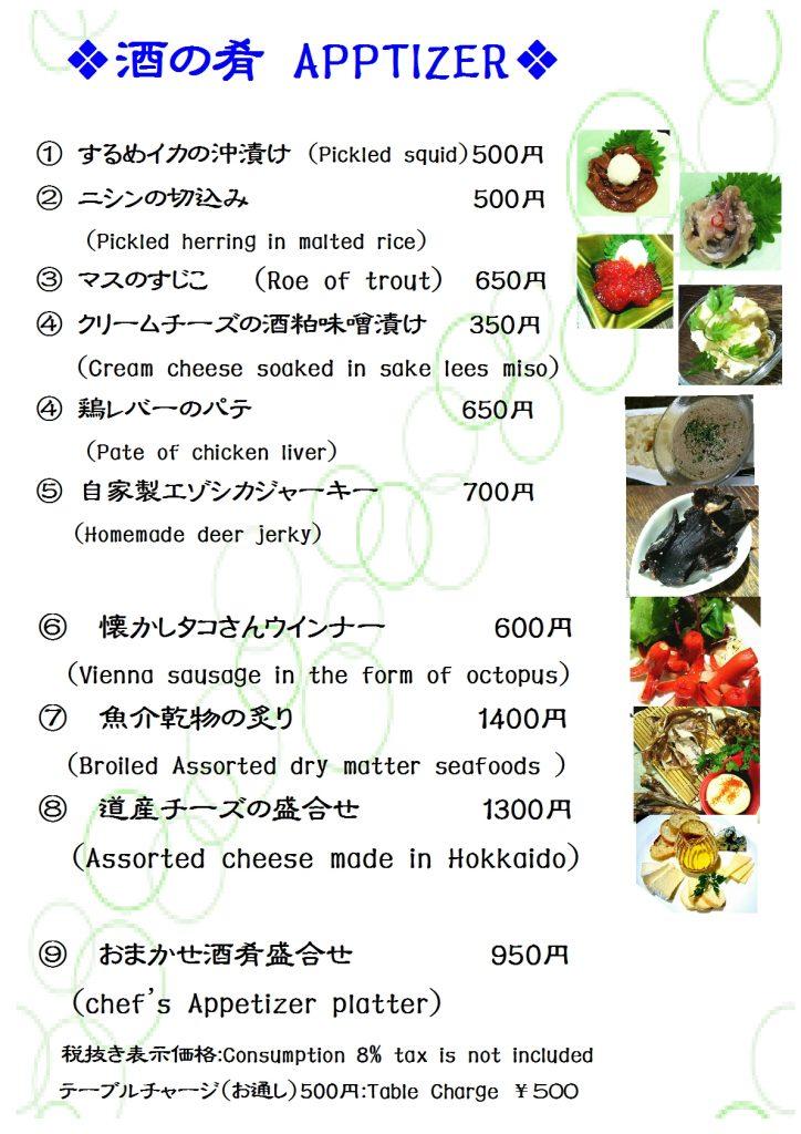 北海道産酒BARかま田フードメニュー:酒の肴