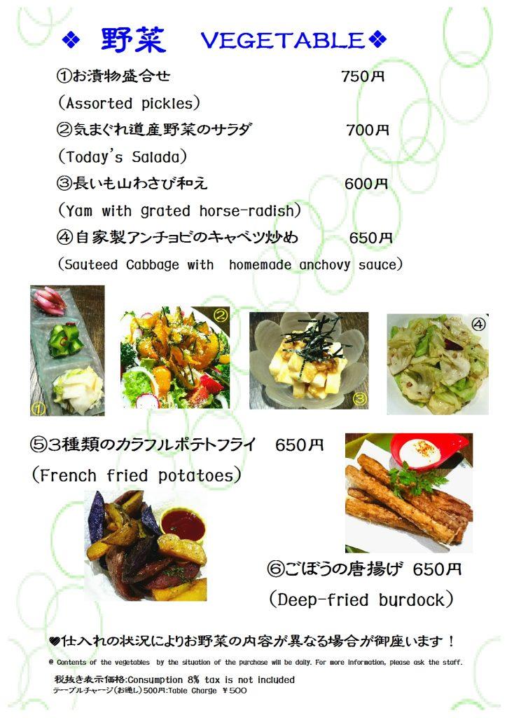北海道産酒BARかま田フードメニュー:野菜料理