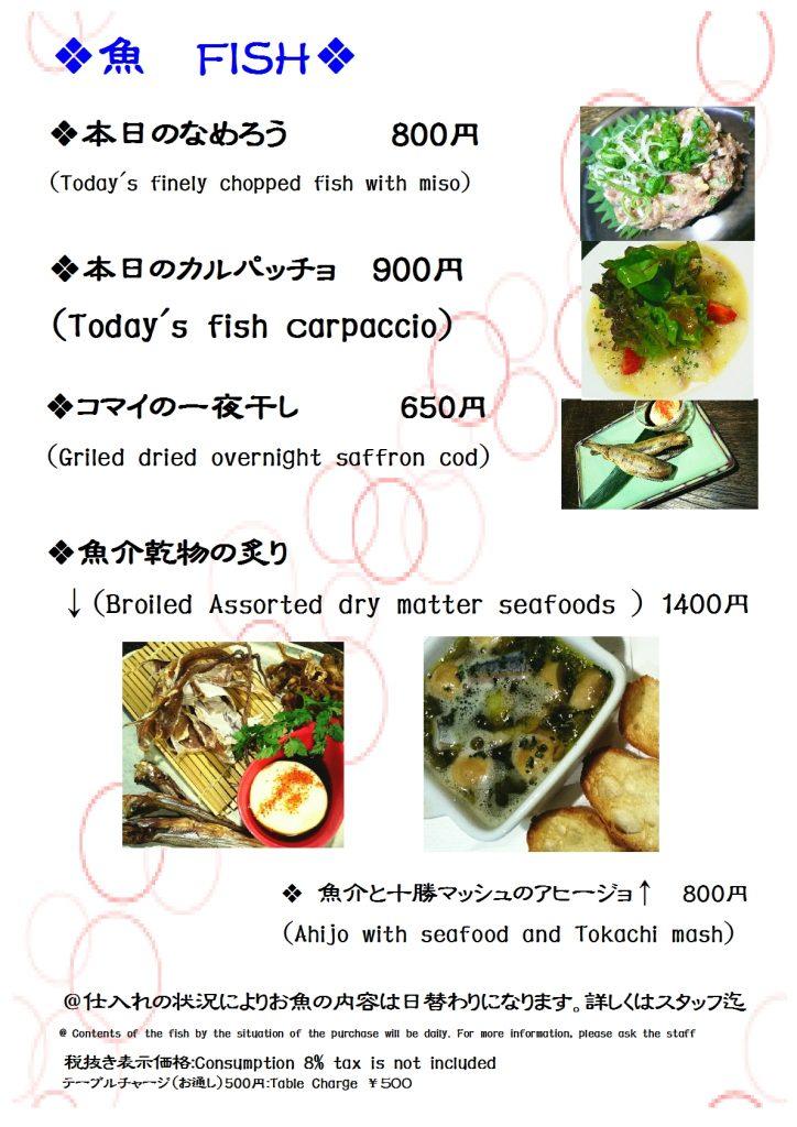 北海道産酒BARかま田フードメニュー:魚料理