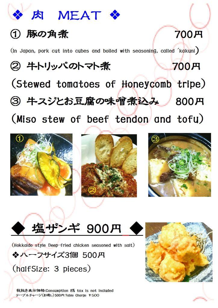 北海道産酒BARかま田フードメニュー肉料理