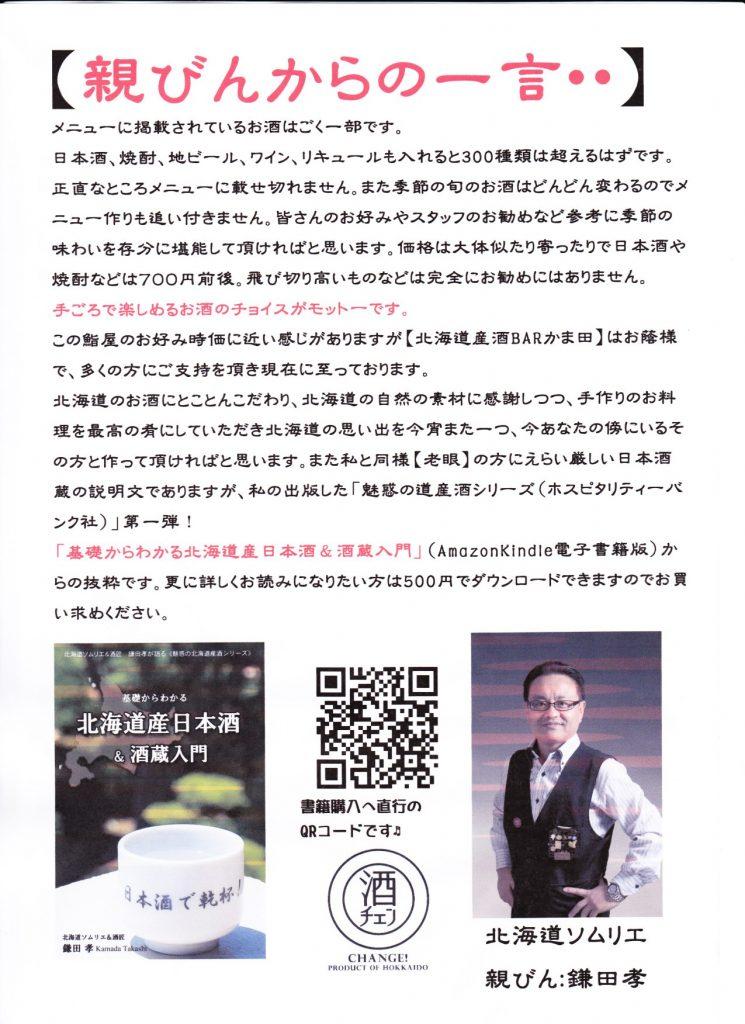 北海道道産酒BAR かま田 オーナー 鎌田孝