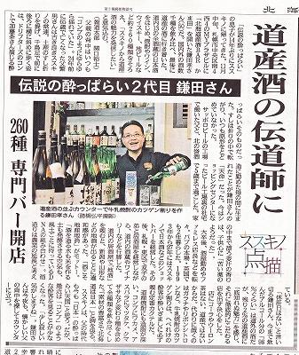 酒匠&北海道産酒BARかま田 鎌田孝 北海道新聞