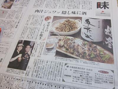 小西由稀さん 読売新聞 北海道道産酒BAR かま田