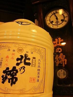 小林酒造:北の錦 北海道産酒BAR かま田