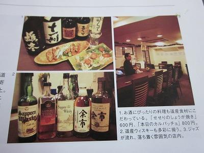 あるた出版:O'ton『オトン』 酒匠&北海道産酒BARかま田 鎌田孝