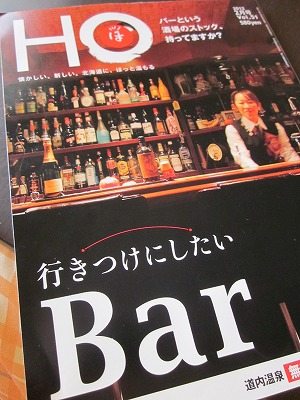 HO 北海道産酒BAR かま田