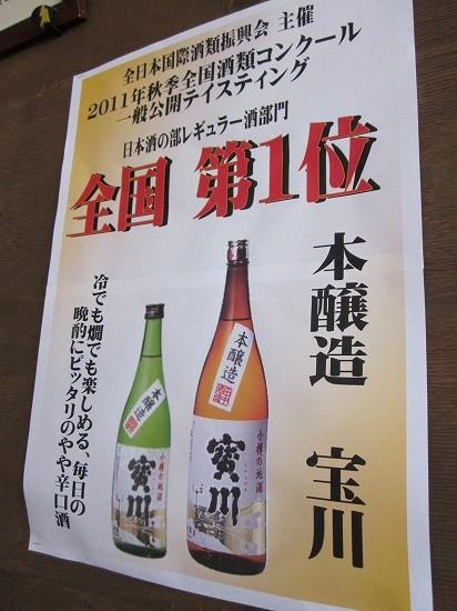 田中酒造 宝川 本醸造 燗酒全国1位