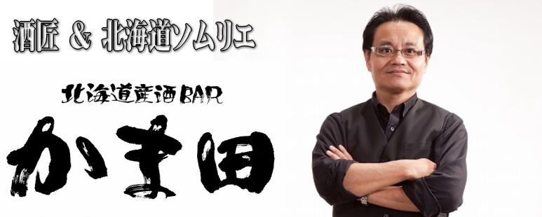 酒匠&北海道産酒BARかま田 鎌田孝