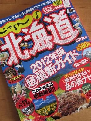北海道産酒BARかま田《バー鎌田》じゃらん北海道版2012年