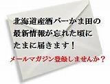 北海道産酒バーかま田メルマガ登録
