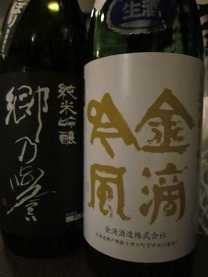 第2回ガチ呑み天国 蟹三昧! 北海道産酒BARかま田《バー鎌田》