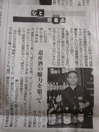 北海道産酒BARかま田《バー鎌田》 酒匠&北海道ソムリエ 鎌田孝