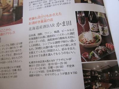 北海道産酒BARかま田《バー鎌田》