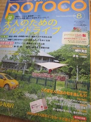 《北海道産酒バー かま田》紹介されました!石川理恵ちゃん