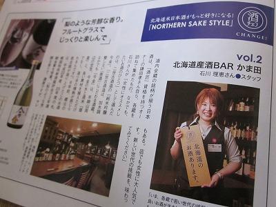 北海道産酒バー かま田 石川理恵