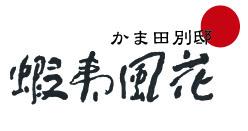 姉妹店:かま田別邸蝦夷風花