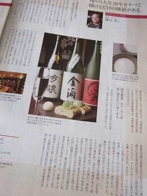 アルバイト情報誌ジョブキタ 酒匠&北海道ソムリエ 鎌田孝