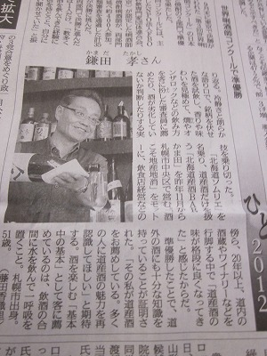 北海道新聞「人 2012」で私、酒匠&北海道ソムリエ 鎌田孝