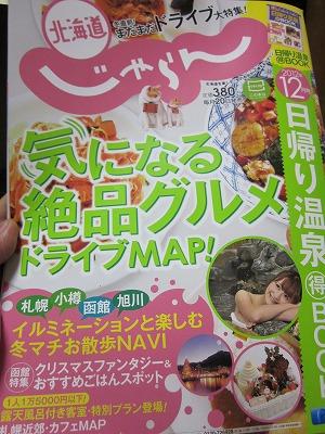 じゃらん12月号酒チェンキャンペーンの酒匠&北海道ソムリエ 鎌田孝 のコメント掲載されました!