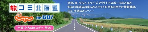 旅コミ北海道!12月15日放送!出演します!酒匠&北海道ソムリエ 鎌田孝