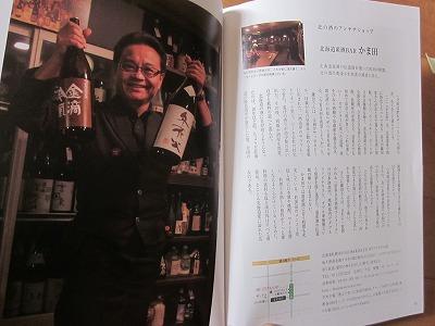 小西由稀さん著「おいしい札幌出張 Vol2」北海道産酒バーかま田