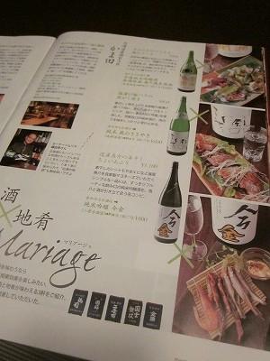 AIRDO機内誌《rapora3月号》に掲載されました!北海道産酒バーかま田!
