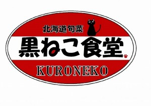 北海道旬菜の定食&居酒屋《黒ねこ食堂》