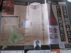 札幌フリーペーパー【エーアールマガジン】北海道産酒を飲みたい特集号 酒匠鎌田孝