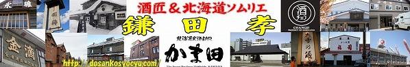 Youtube 酒匠&日本酒学講師&北海道ソムリエ鎌田孝の世界