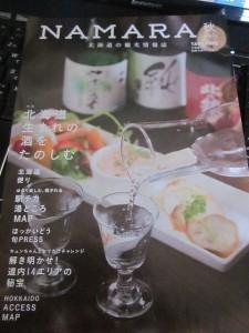 NAMARA 北海道産酒BARかま田