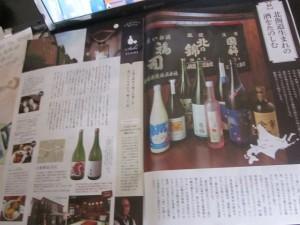 【NAMARA】北海道観光振興機構の季刊紙道産酒特集
