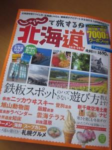 北海道産酒BARかま田 酒匠&北海道ソムリエ 鎌田 孝