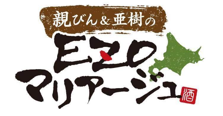 親びん&亜樹のEZOマリアージュ