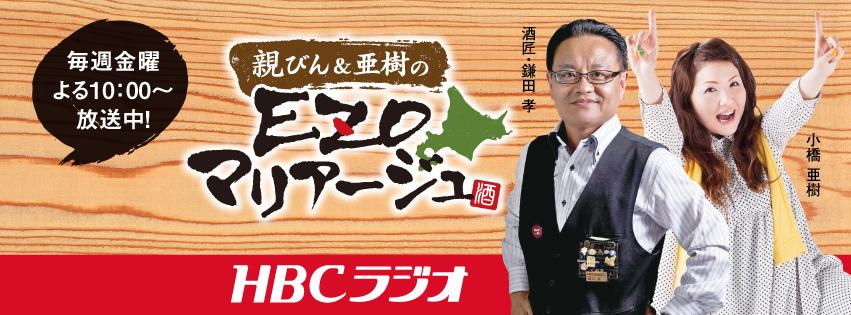 親びん&亜樹のEZOマリアージュ:毎週金曜日22:00~HBCラジオでONAIR!